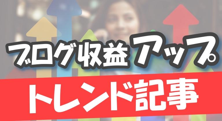 【ブログ×トレンド記事】ドラマやアニメのネタバレ記事は罪になる?トレンド記事を書いて安定したアクセス数を集める方法