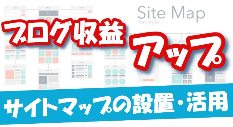 【ワードプレス】サイトマップの設定・活用方法~アクセス数を増やしてブログ収益アップ~