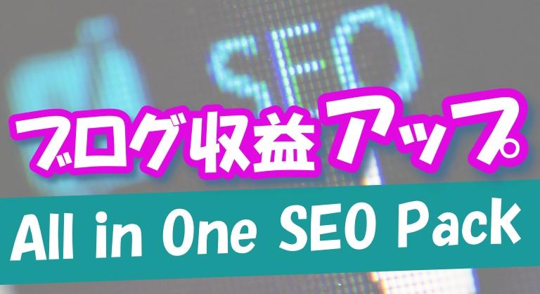 【ワードプレス】All in One SEO Packの設定と使い方~アクセス数を増やしてブログ収益アップ~