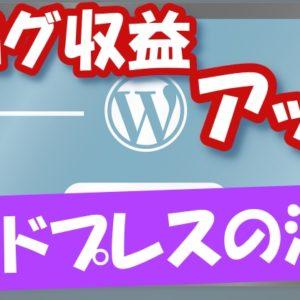 【ブログ】網羅性の高いまとめページの作り方~確実にアクセスが集まってブログ収益アップ~