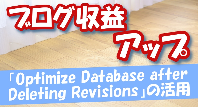 【ワードプレス】Optimize Database after Deleting Revisionsの設定や使い方~アクセス数を増やしてブログ収益アップ~