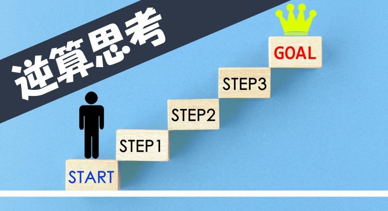 【一流ブロガーの思考】どんな目標にも応用できる!最短で成功する逆算思考とは?