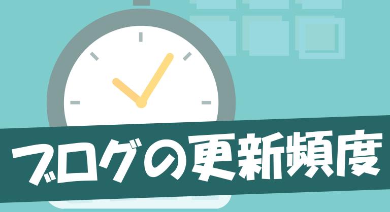 【ブログの更新頻度】最適な更新頻度は2日に1記事!半年間で100記事書いて月10万円を稼ぐ方法